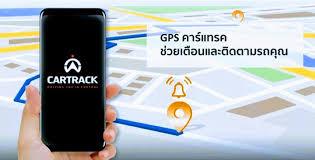 สอนใช้งาน GPSติดตามรถ