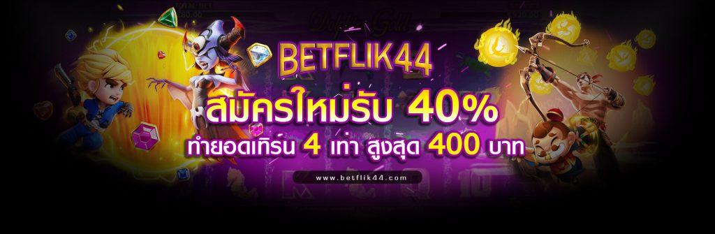 betflix44
